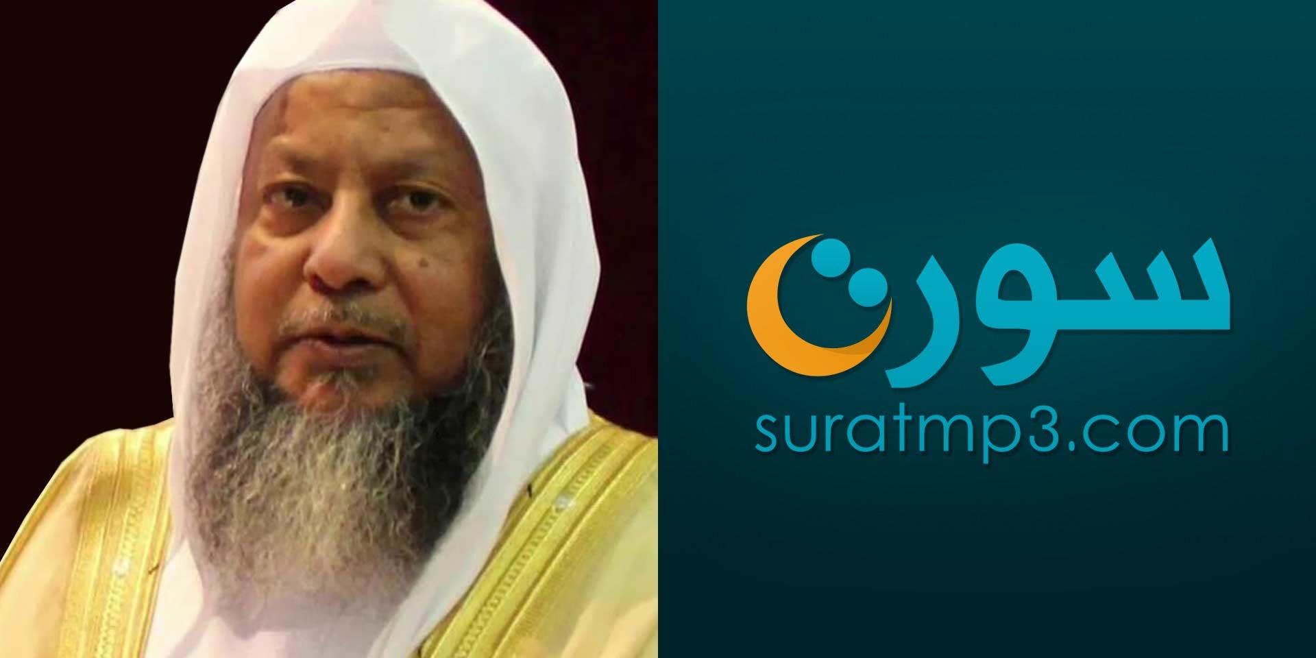 تحميل القران الكريم بصوت الشيخ ادريس ابكر mp3 برابط واحد