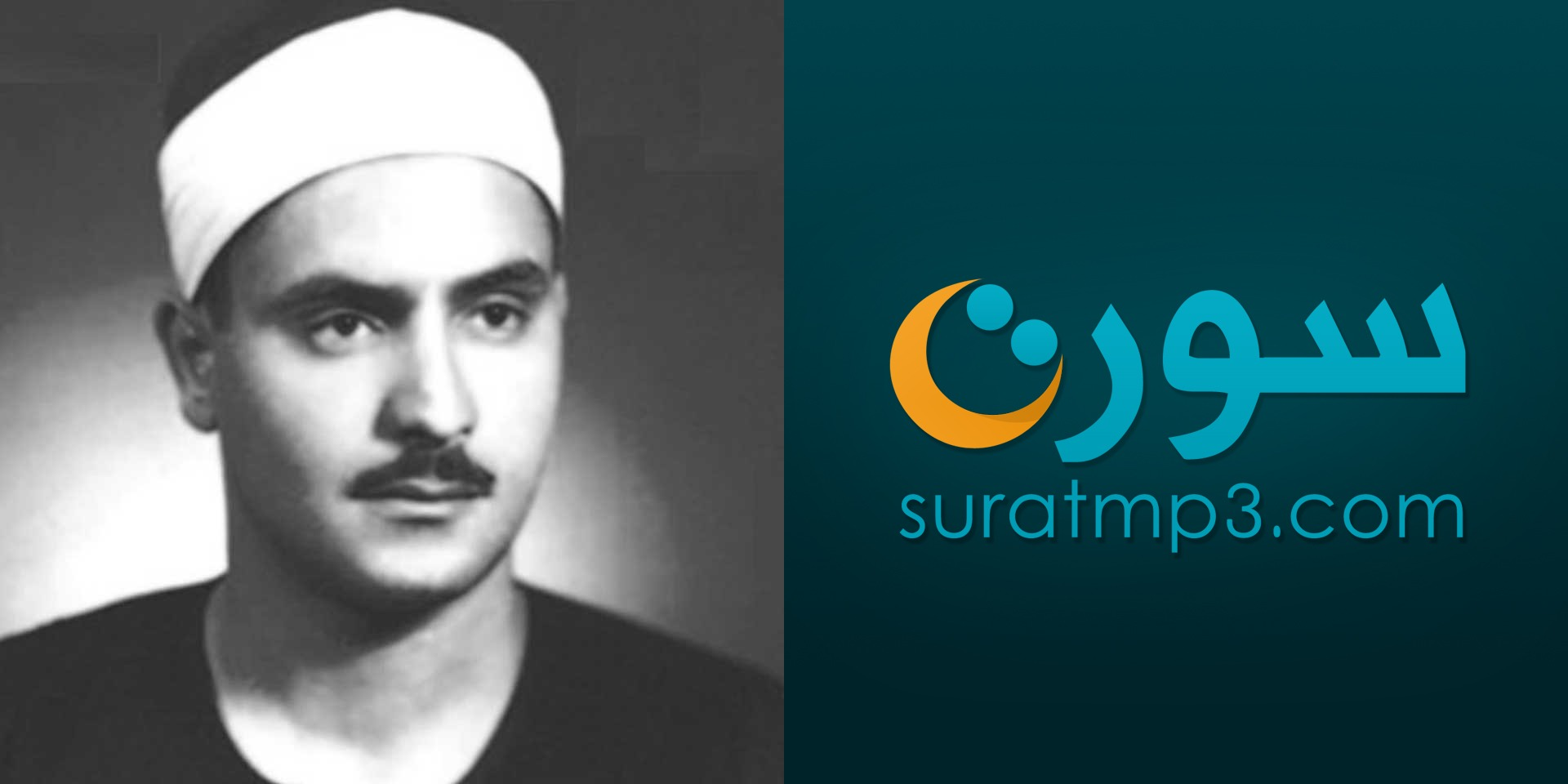الشيخ محمد صديق المنشاوي معلم تحميل و استماع حفص عن عاصم - القرآن الكريم Mp3
