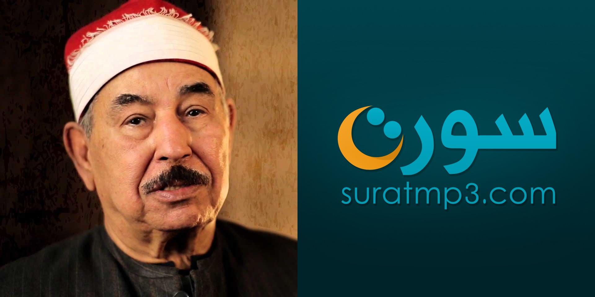 تحميل محمد محمود الطبلاوى تجويد mp3