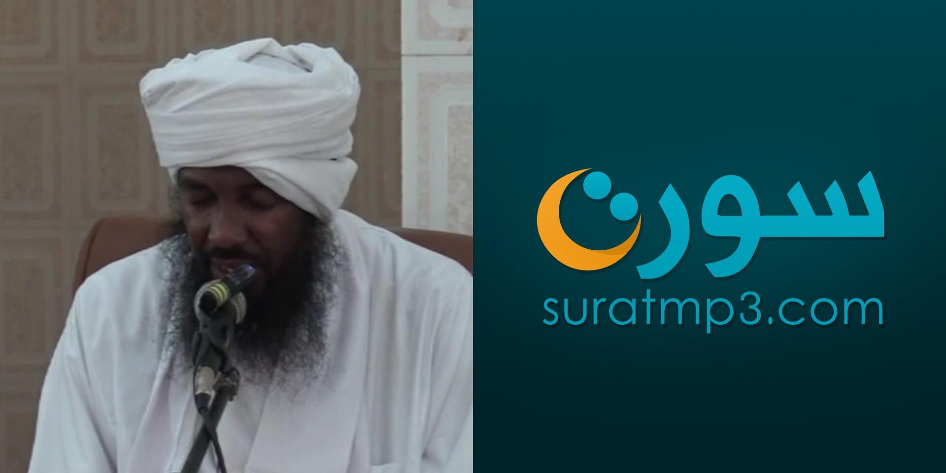 تحميل القران الكريم بصوت الشيخ احمد محمد طاهر mp3